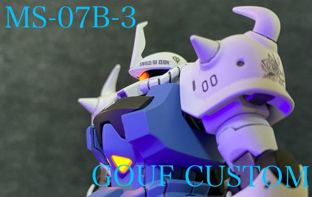 MS-07B-3 グフカスタム(ランス・ガーフィールド専用機)