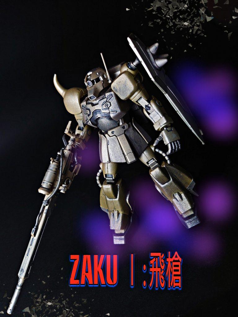 ZAKU Ⅰ:飛槍
