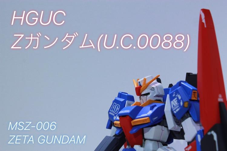 HGUC Zガンダム(UC0088)
