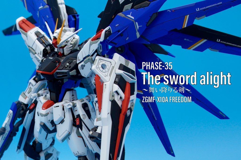 The sword alight 〜舞い降りる剣〜