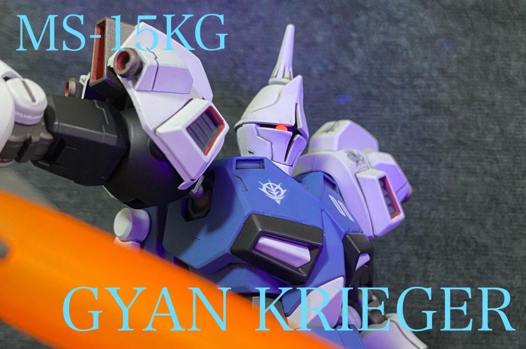 MS-15KG ギャン・クリーガー(ランス・ガーフィールド専用機)
