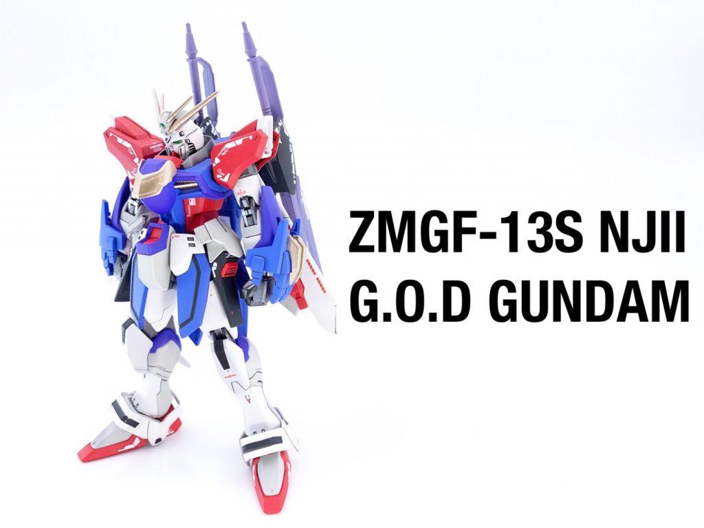 ZMGF-13S NJⅡ G.O.Dガンダム  God Of Destiny GUNDAM