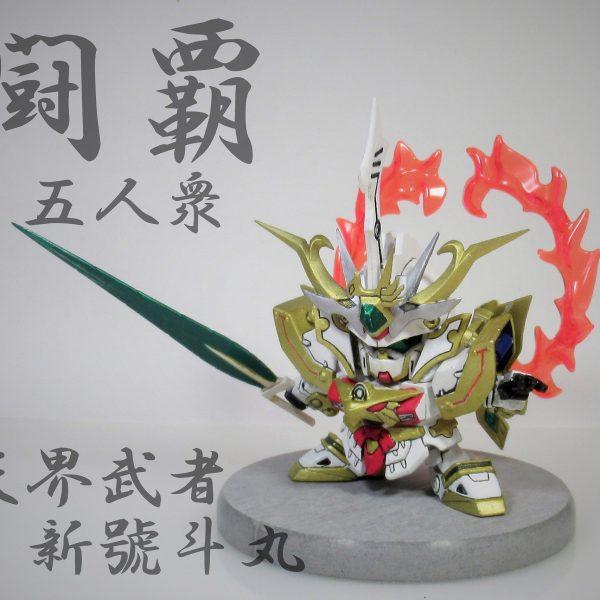 天界武者新號斗丸