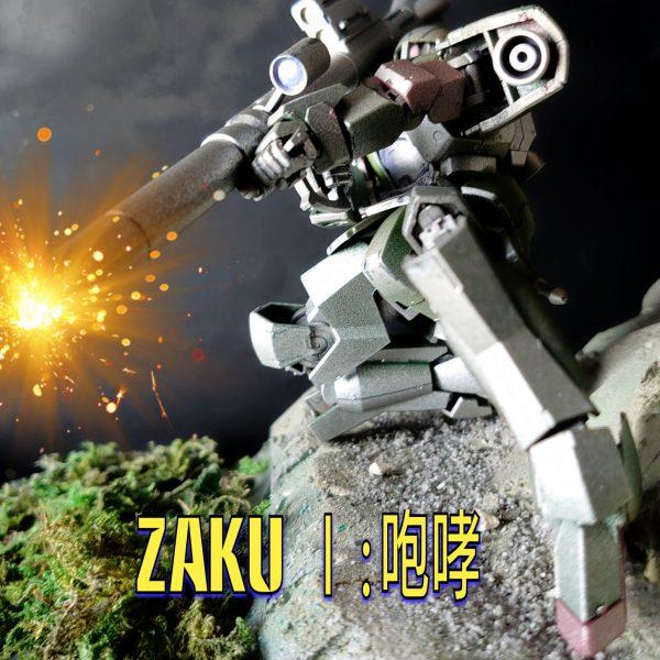 ZAKU Ⅰ:咆哮