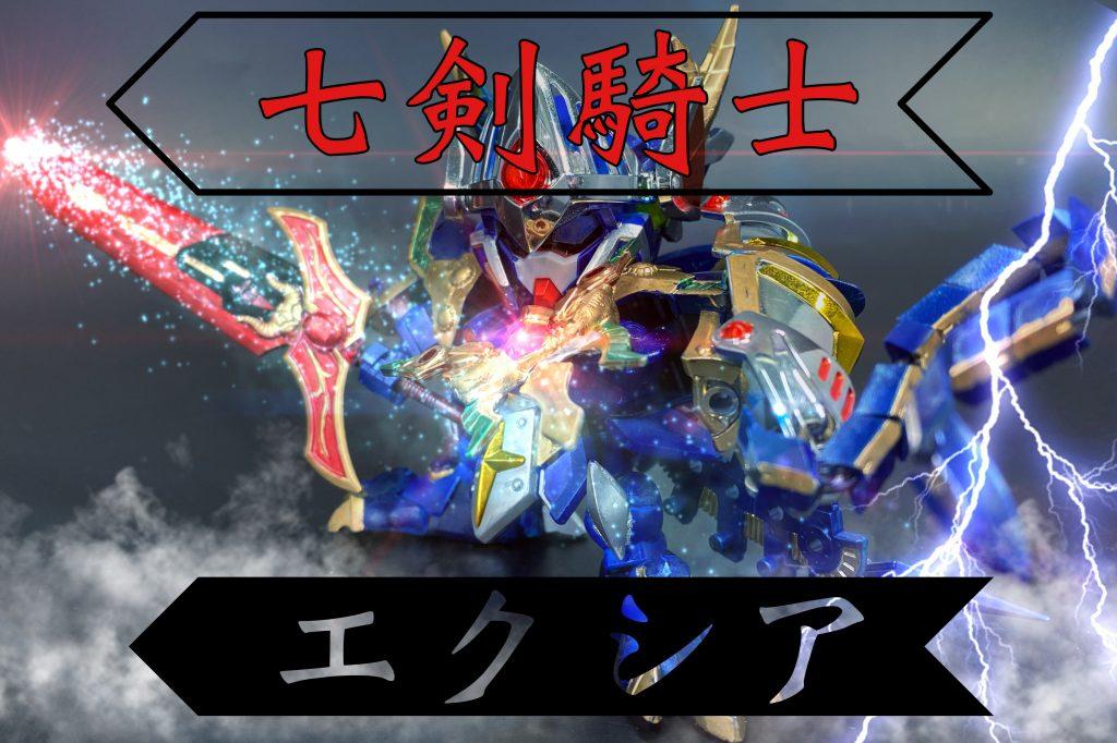 七剣騎士エクシア