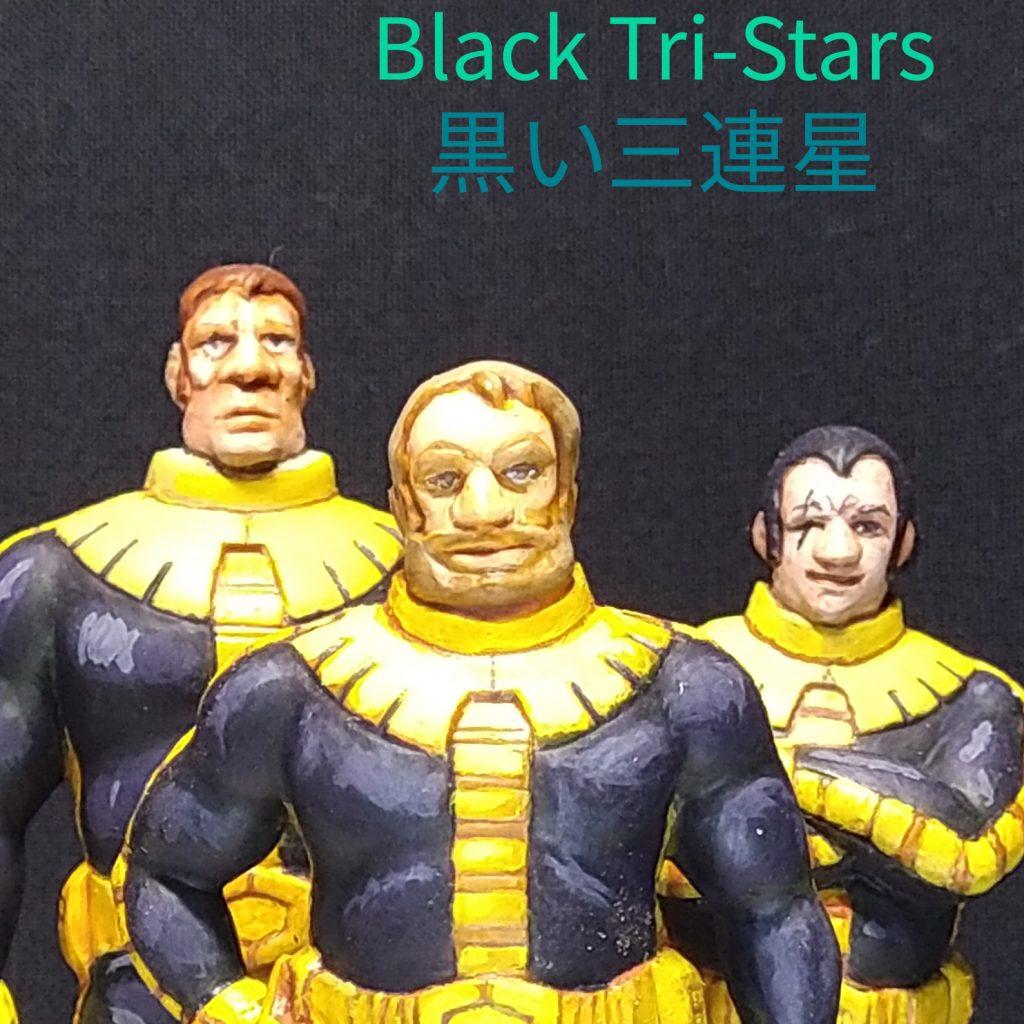 黒い三連星