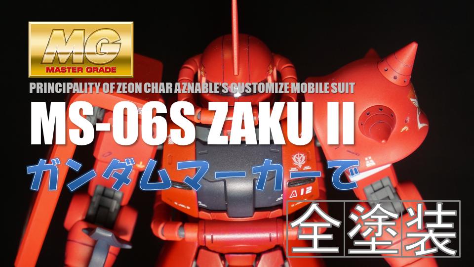 MG MS-06S ZAKUⅡ シャア専用ザクⅡ