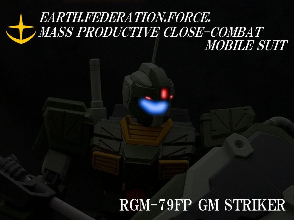 [051]RGM-79FP ジム・ストライカー