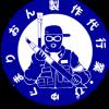 ブルーレット奥田(製作代行業ぴゅぐまりおん)
