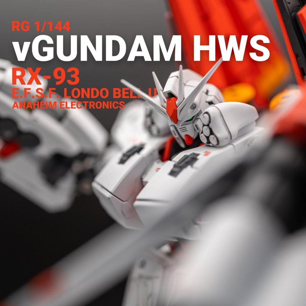 RG νガンダムHWS テスト機カラー