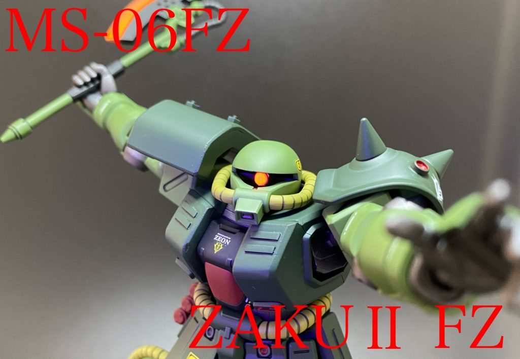MS-06FZ ザクⅡ FZ型