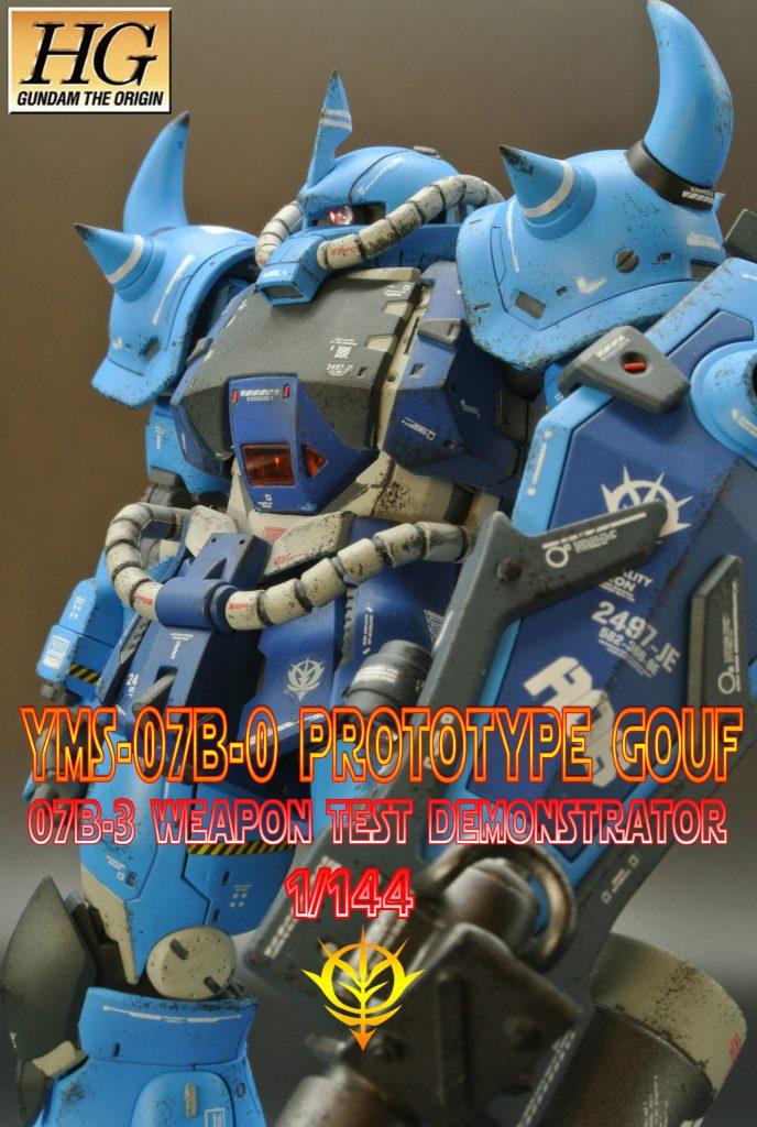 HGプロトタイプグフ戦術実証機