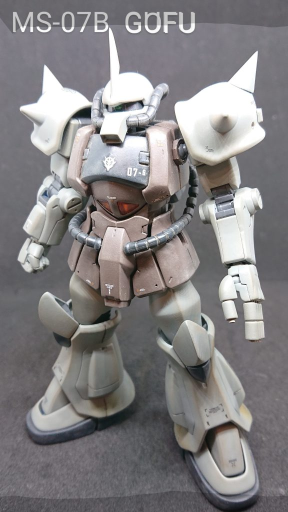 MS-07B グフ(リメイク)