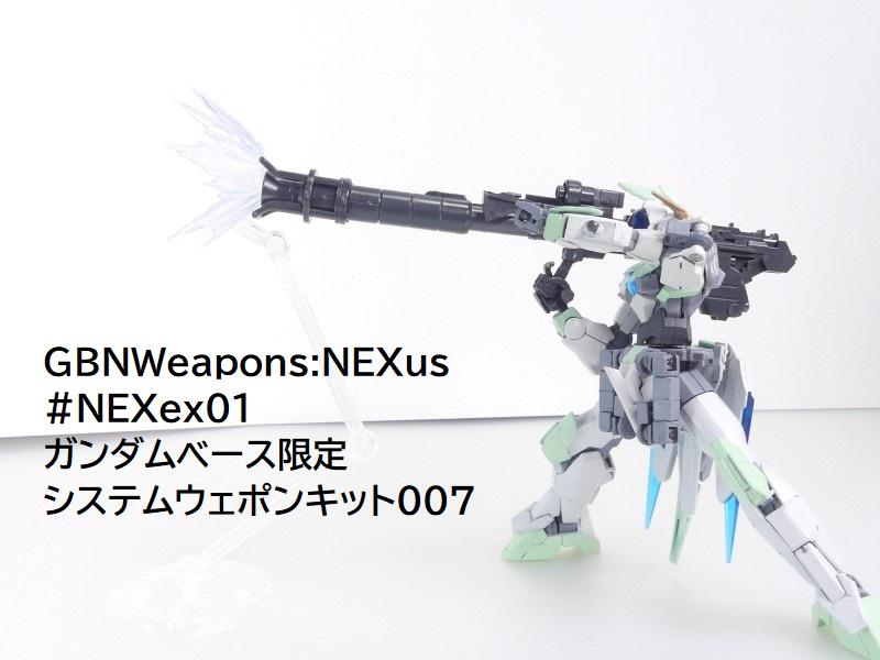 【GBNW:NEXus】ex01:ガンダムベース限定 システムウェポンキット007