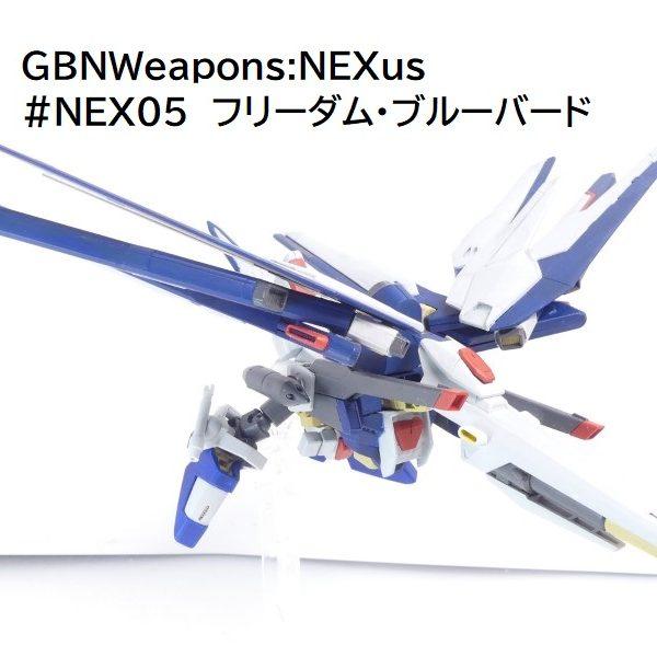 【GBNW:NEXus】05:フリーダム・ブルーバード