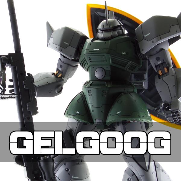 MG ゲルググ ver.2.0