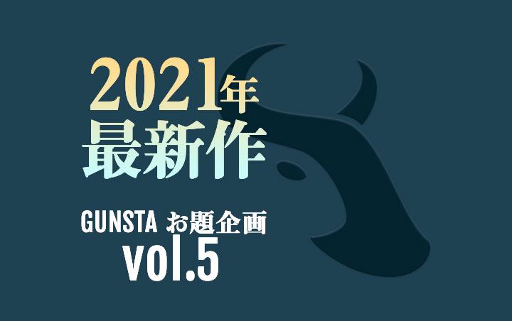 2021年の作品をGUNSTAへ!お題企画「2021年最新作」を募集します