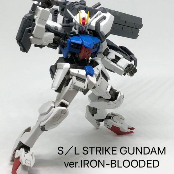 S/L ストライクガンダム ver.IRON-BLOODED