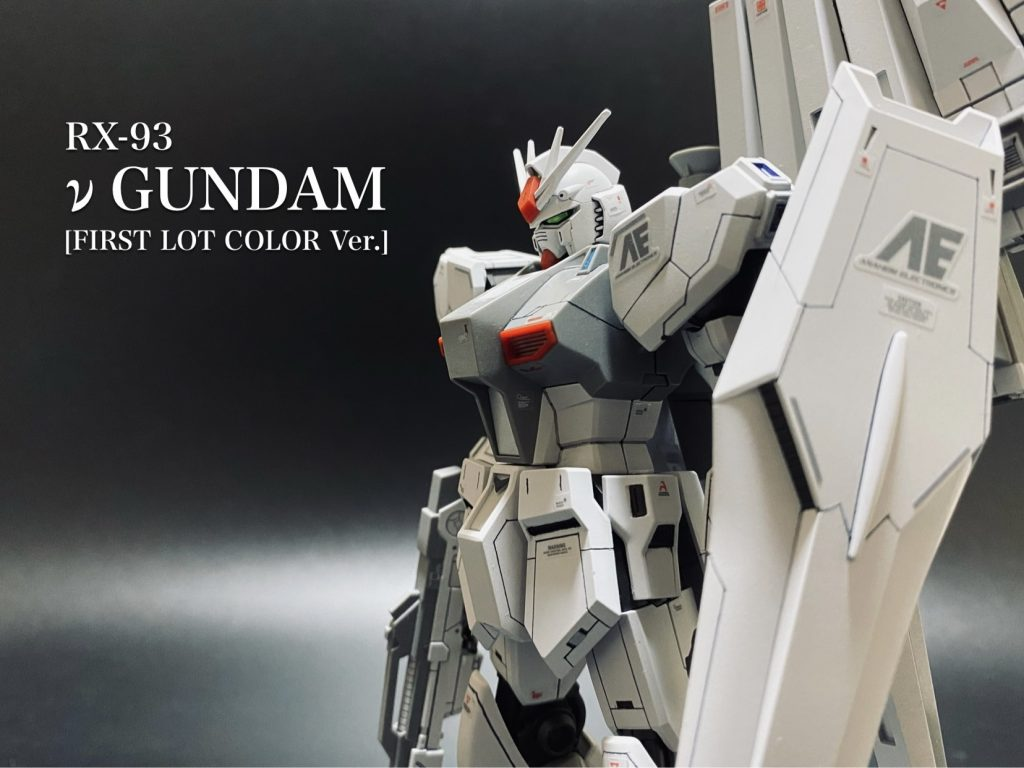 νGUNDAM [FIRST LOT COLOR Ver.]