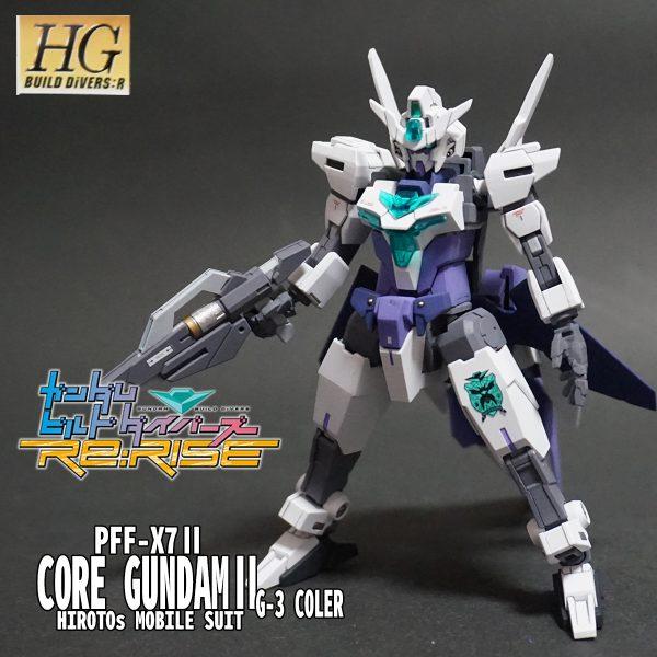 HGBD:R コアガンダムII (G-3カラー)