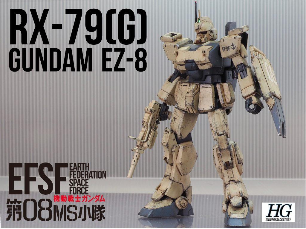 HGUC 1/144 ガンダムEz8 ウェザリング 機動戦士ガンダム 第08MS小隊