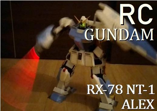 動くNT-1アレックス!