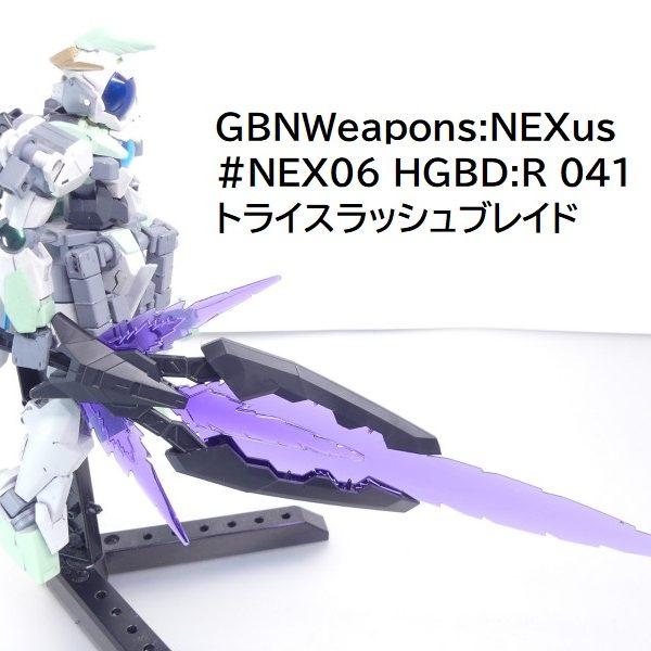 【GBNW:NEXus】06:HGBD:R トライスラッシュブレイド