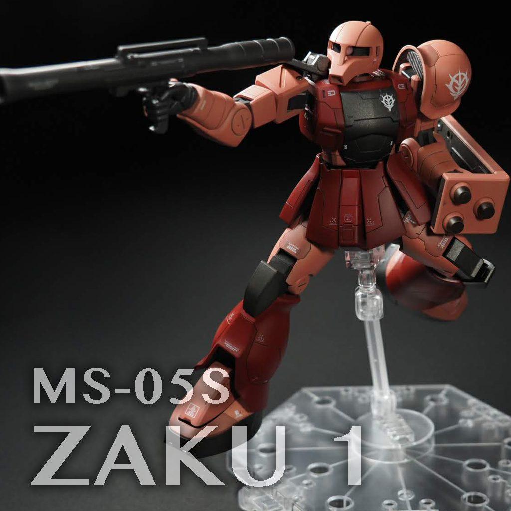 MS-05 ザク1 シャア専用