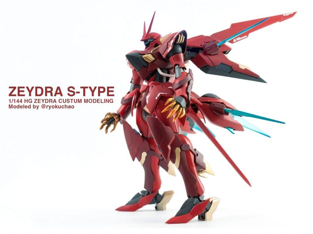 ゼイドラS型