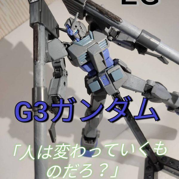 G3ガンダム EG