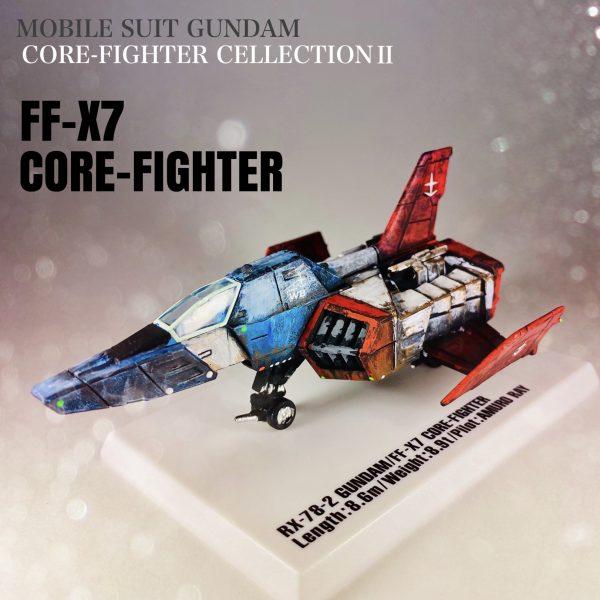コアファイターセレクションⅡ◇FF-X7 コアファイター