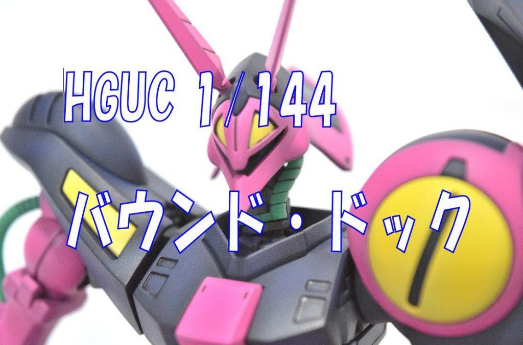 【HGUC NRX-055 バウンド・ドック】