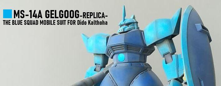レプリカだったのか…青の部隊のゲルググ