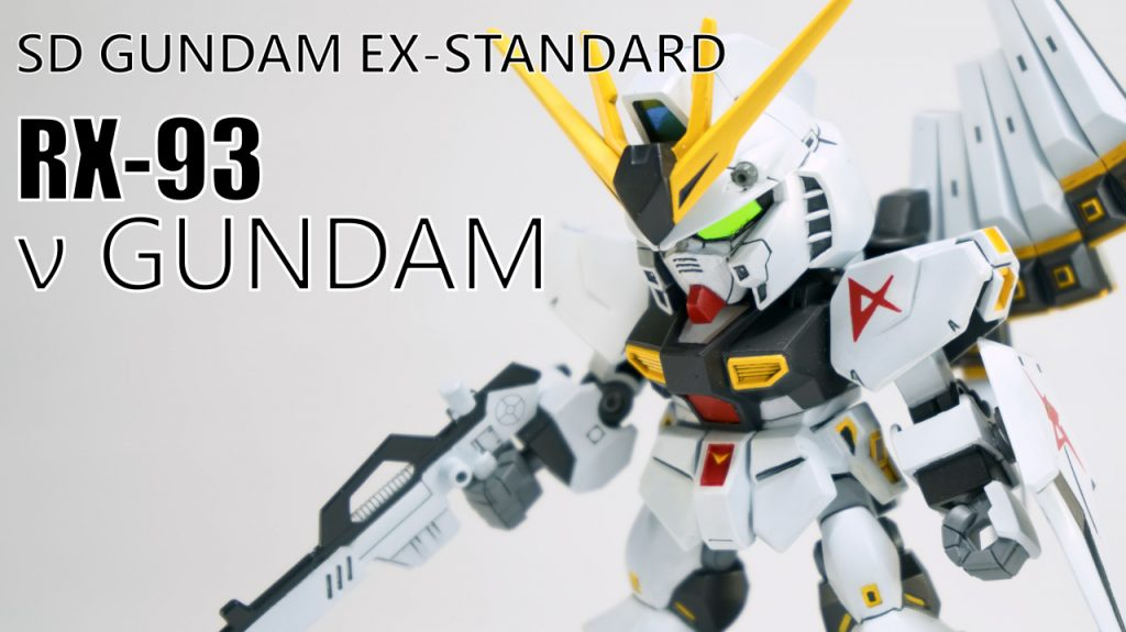 SD EX-STANDARD RX-93 νガンダム