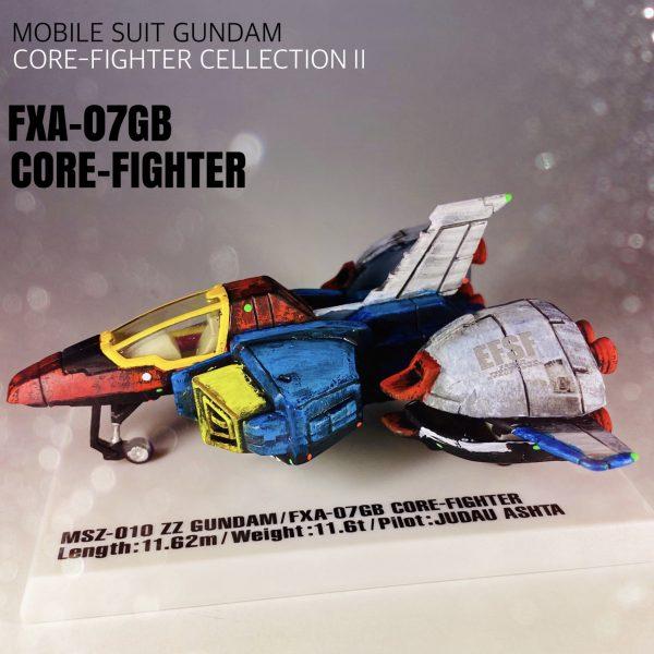 コアファイターセレクションⅡ◇FXA-07GB コアファイター