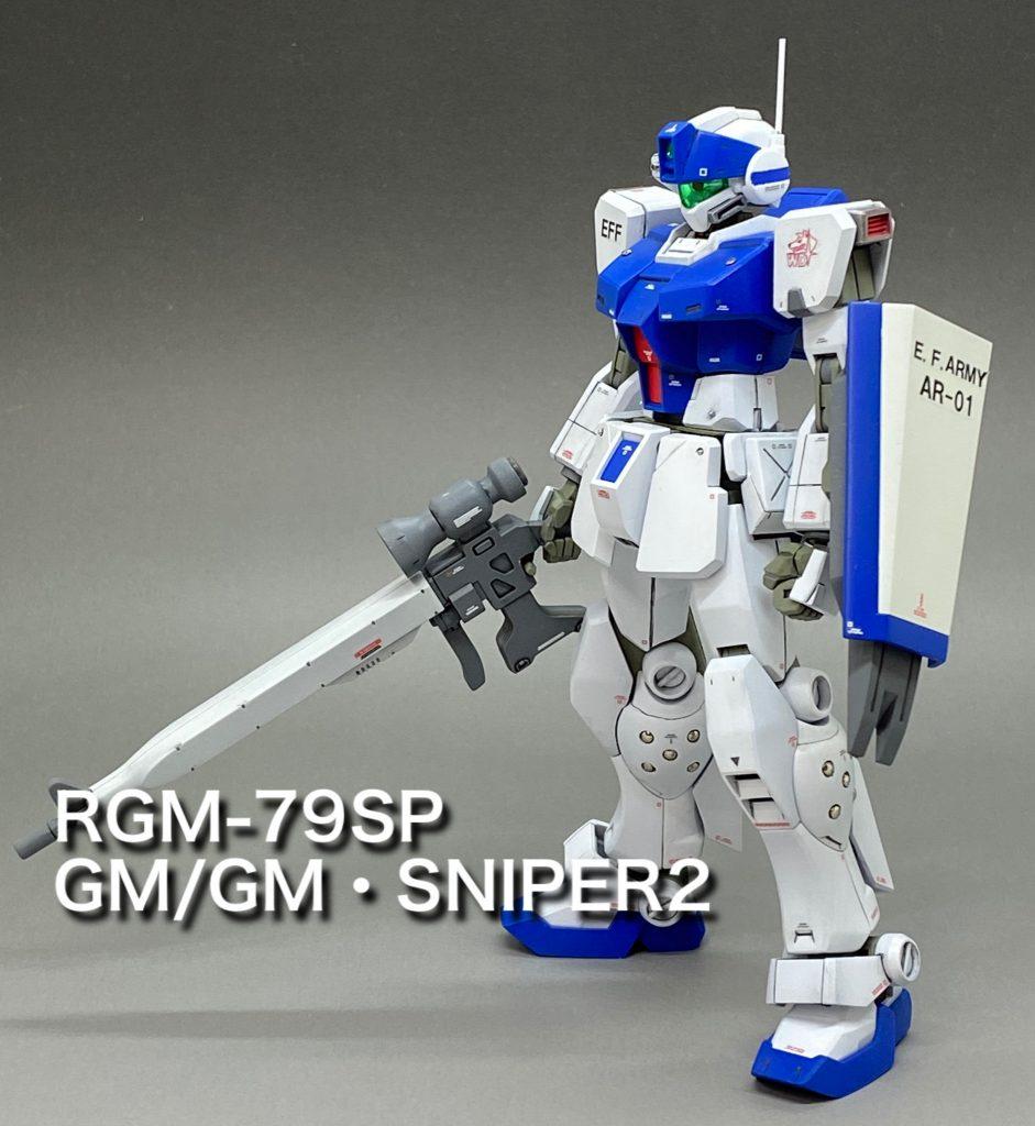 GM/GM SNIPER2