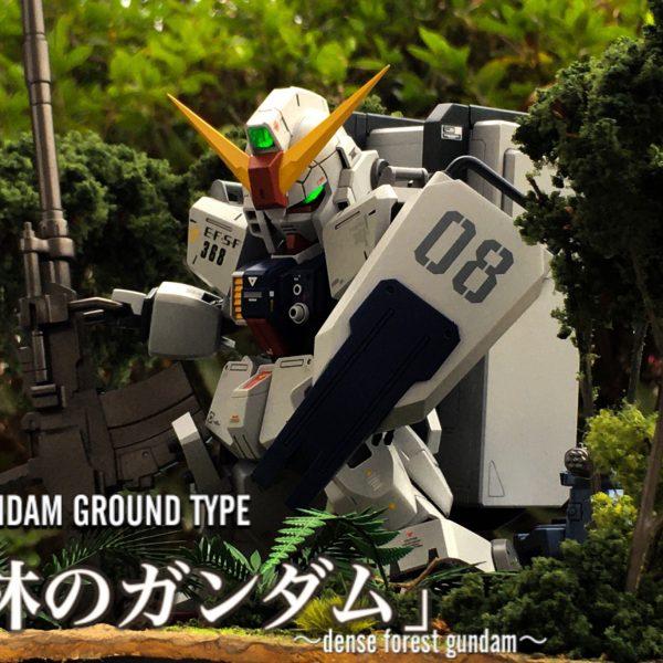 デフォルメRX-79陸戦型ガンダム 【密林のガンダム】