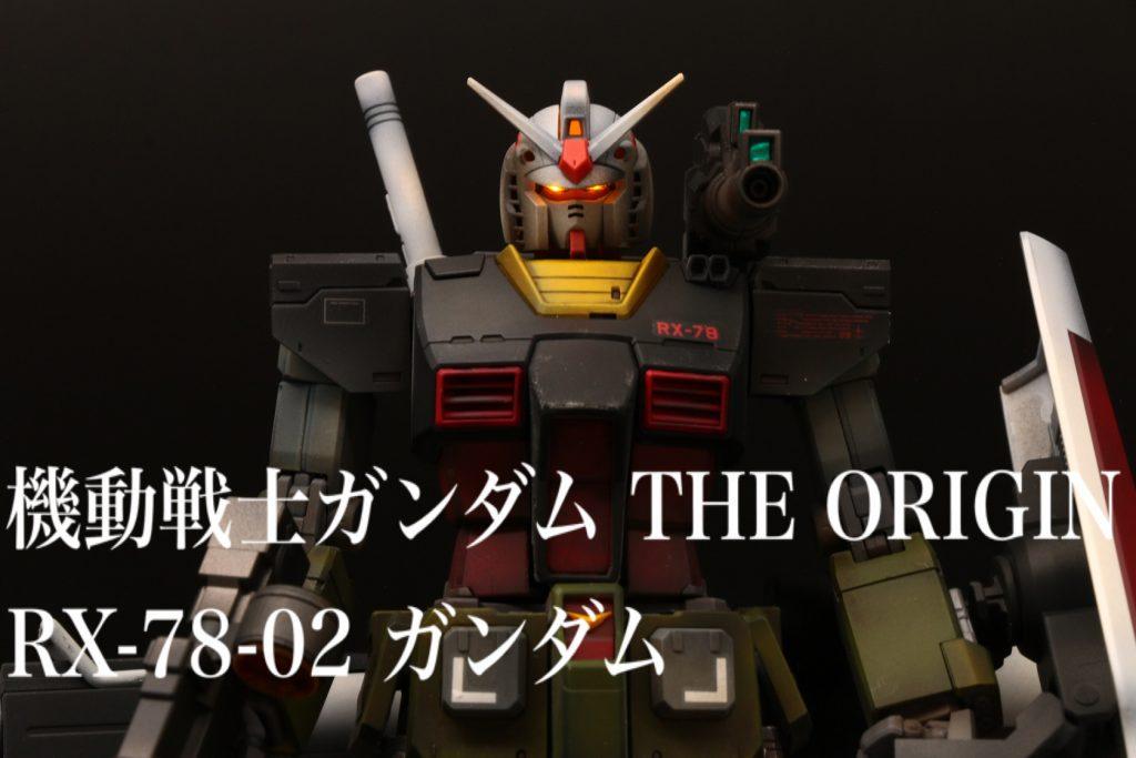 MG 1/100 RX-78-02 ガンダム(GUNDAM THE ORIGIN版)