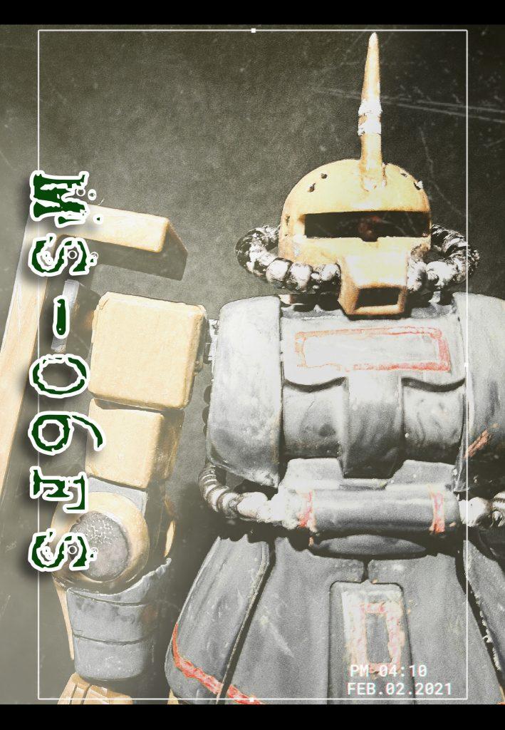 MS-06FS ガルマザビ専用機