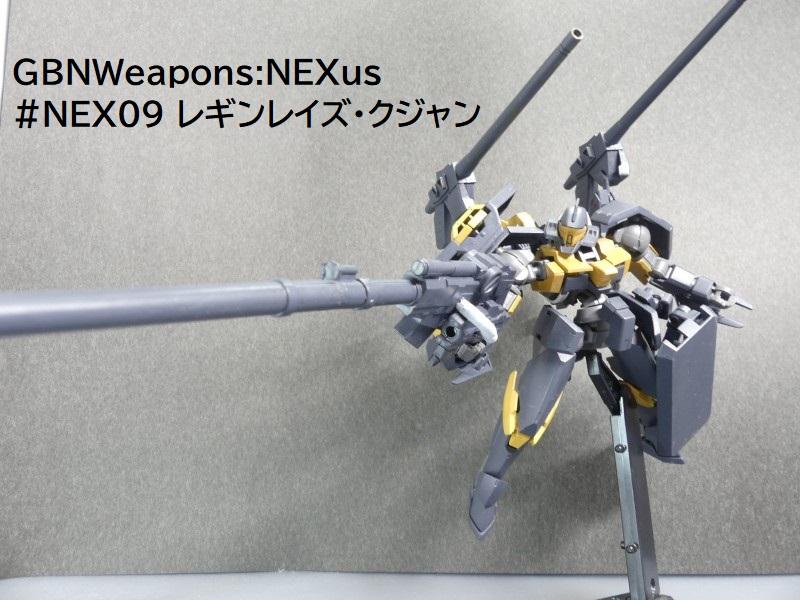 【GBNW:NEXus】09:レギンレイズ・クジャン(Re)
