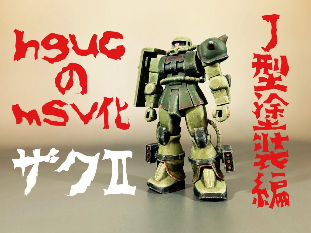 HGUCザクをMSV化してJ型塗装。
