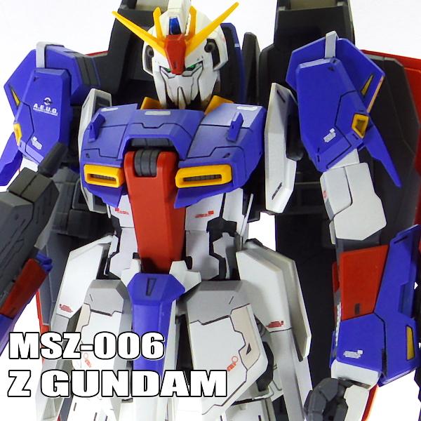 MG Zガンダム ve.2.0
