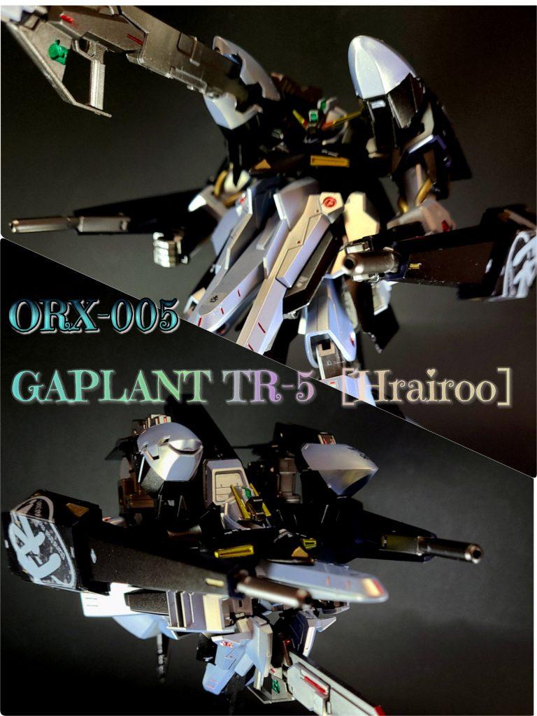 HGUC ギャプランTR-5[フライルー]