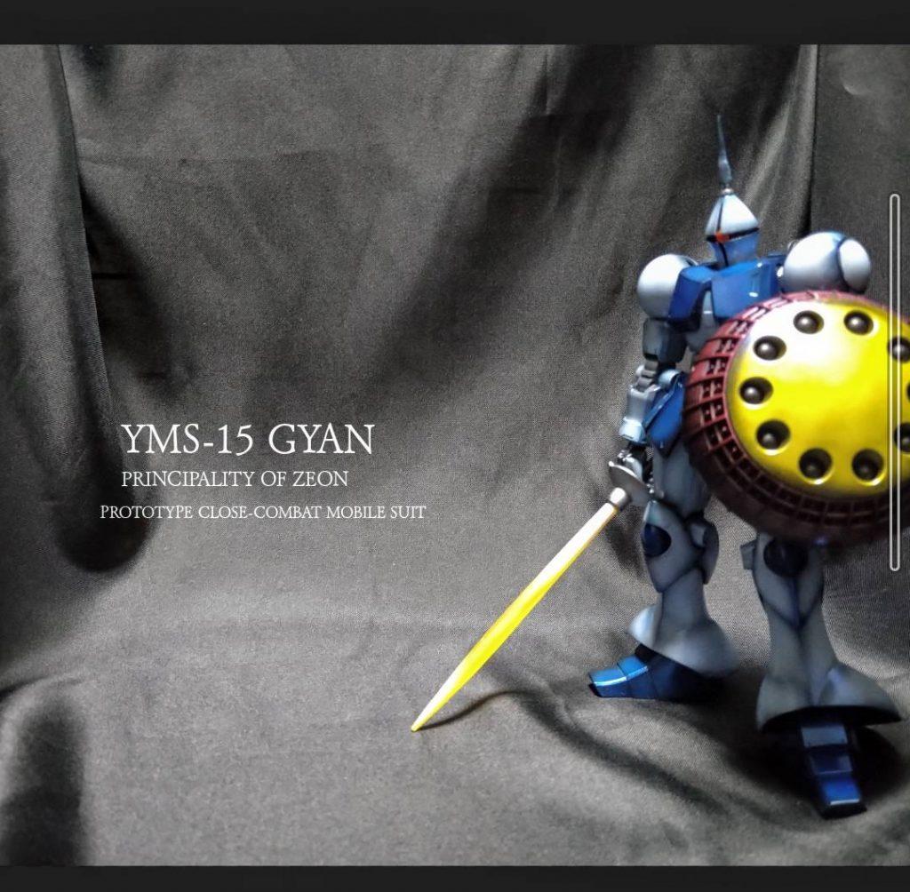 YMS-15 ギャン