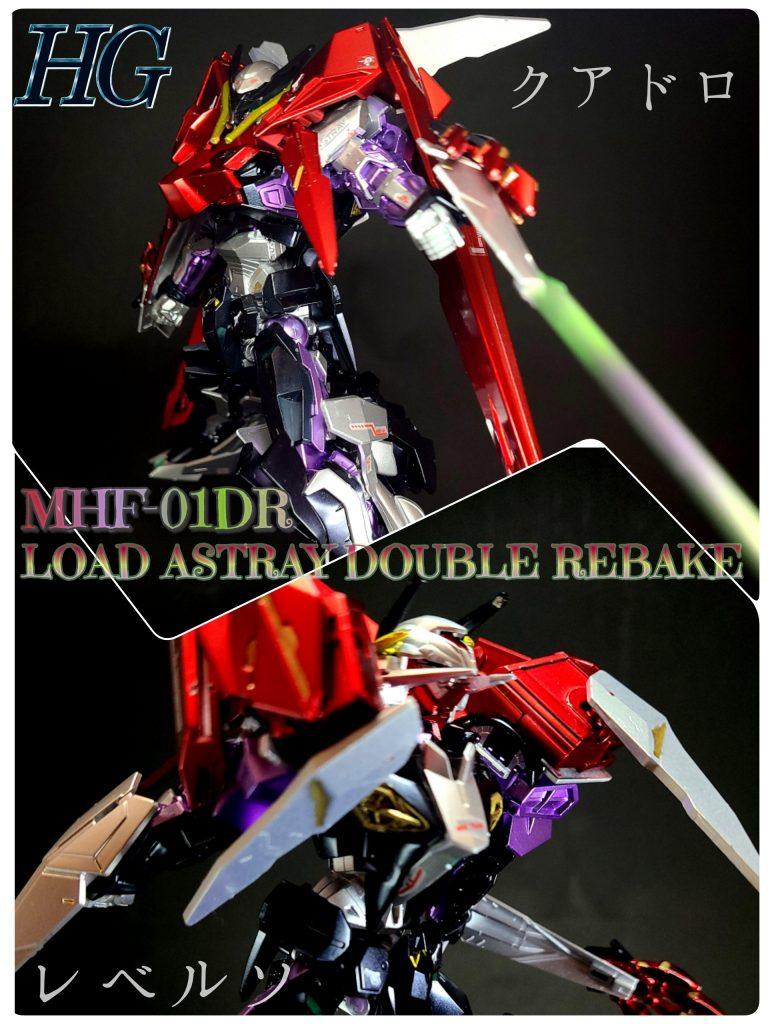 HGBD:R ロードアストレイダブルリベイク