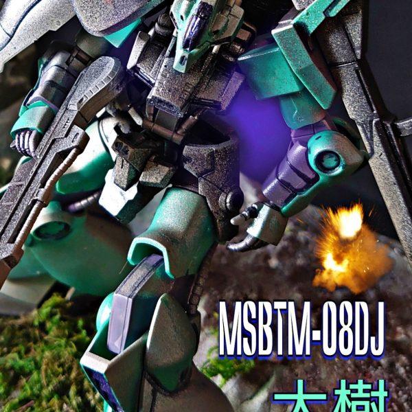 MSBtm-08DJ:大樹
