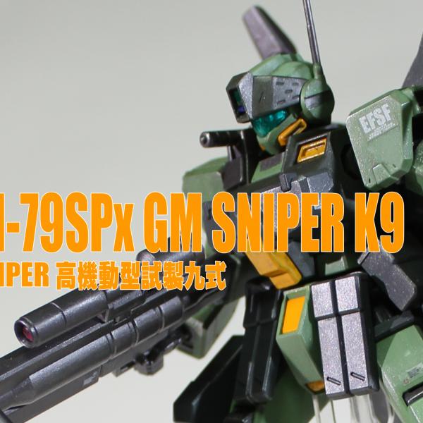 RGM-79SPx GM SNIPER K9 -GM SNIPER 高機動型試製九式-