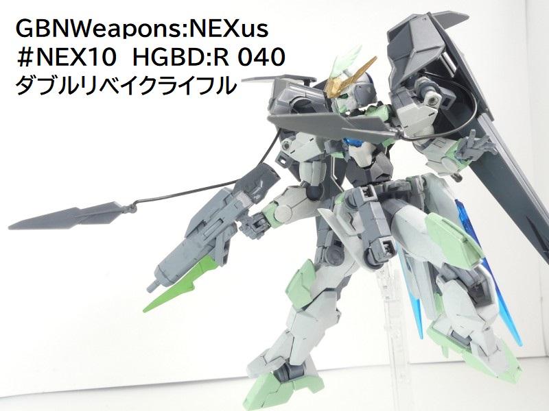 【GBNW:NEXus】10:HGBD:R ダブルリベイクライフル