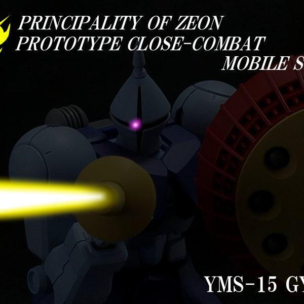 [052]YMS-15 ギャン