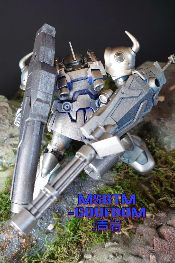 MSBTM-GOUFDOM:青岩